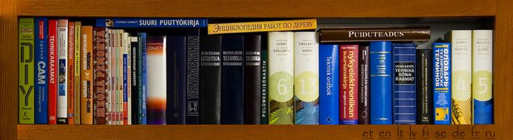 словари и справочники в нашем учреждении